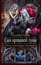 Сильвия Лайм - Сын кровавой луны
