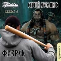 Сергей Мусаниф - Больше чем Физрук