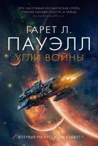 Гарет Л. Пауэлл - Угли войны