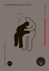 Меган Девайн - Книга Поговорим об утрате. Тебе больно, и это нормально