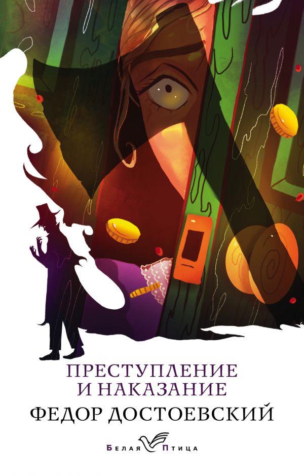 Fjodor_Dostoevskij__Prestuplenie_i_nakaz