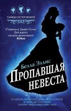 Эллис Белла - Пропавшая невеста