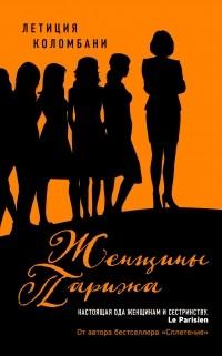 Летиция Коломбани - Женщины Парижа