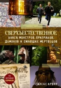 - Сверхъестественное. Книга монстров, призраков, демонов и оживших мертвецов