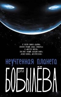 Дарья Бобылёва - Неучтённая планета