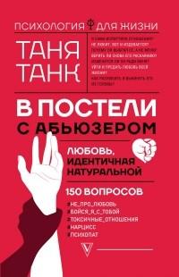 Таня Танк - В постели с абьюзером: любовь, идентичная натуральной