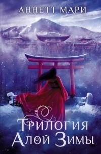 Аннетт Мари - Трилогия алой зимы (сборник)