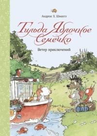Андреас Х. Шмахтл - Тильда Яблочное Семечко. Ветер приключений