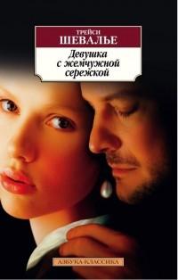 Трейси Шевалье - Девушка с жемчужной сережкой