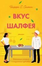 Йаффа С. Сантос - Вкус шалфея
