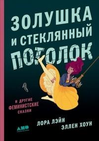 - Золушка и стеклянный потолок: и другие феминистские сказки