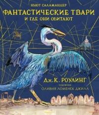 Джоан Роулинг - Фантастические твари и где они обитают