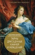 Екатерина Варкан - Тайны драгоценных камней и украшений