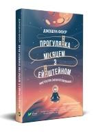 Джошуа Фоер - Прогулянка Місяцем з Ейнштейном. Мистецтво запам'ятовування