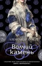 Александр Руж - Волчий камень