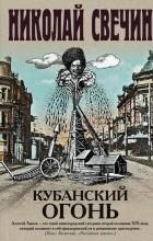 Николай Свечин - Кубанский огонь