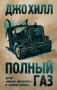 Джо Хилл - Полный газ (сборник)