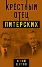 Юрий Шутов - Крестный отец питерских