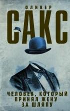 Оливер Сакс - Человек, который принял жену за шляпу