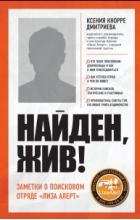 Ксения Кнорре-Дмитриева - Найден, жив! Записки о поисковом отряде «Лиза Алерт»