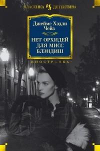 Джеймс Хедли Чейз - Нет орхидей для мисс Блэндиш