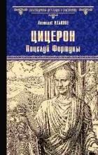 Анатолий Ильяхов - Цицерон. Поцелуй Фортуны
