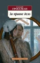 Василий Гроссман - За правое дело