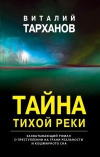 Виталий Тарханов - Тайна тихой реки