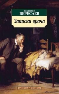Викентий Вересаев - Записки врача