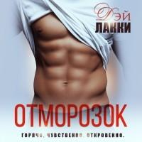 Дэй Лакки - Отморозок