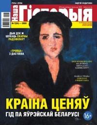без автора - Наша гісторыя № 7 (24) — 2020 (часопіс)