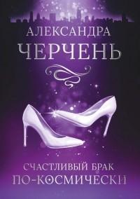 Александра Черчень - Счастливый брак по-космически