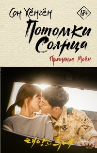 Сон Хёнгён  - Потомки солнца. Признание Моён