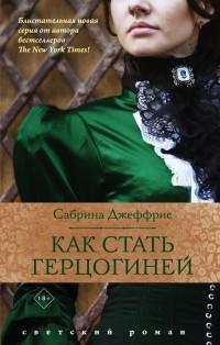 Сабрина Джеффрис - Как стать герцогиней