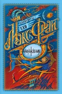 Макс Фрай - Наваждения (сборник)
