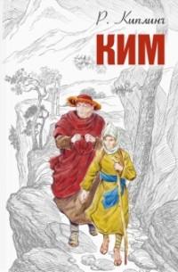 Редьярд Киплинг - Ким