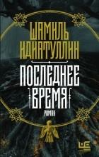 Шамиль Идиатуллин - Последнее время