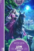 Виктория Килеева - Скажи мяу, ведьма, или Дом проклятых кошек
