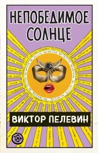 Виктор Пелевин - Непобедимое солнце