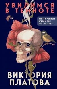 Виктория Платова - Увидимся в темноте