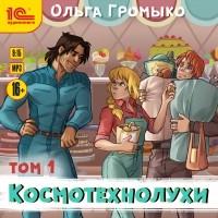 Ольга Громыко - Космотехнолухи. Том 1