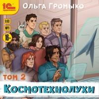 Ольга Громыко - Космотехнолухи. Том 2