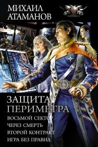 Михаил Атаманов - Защита Периметра (сборник)
