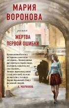 Мария Воронова - Жертва первой ошибки