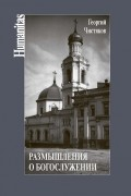Георгий Чистяков - Размышления о богослужении