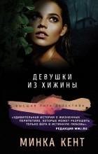 Минка Кент - Девушки из хижины
