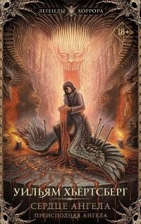Уильям Хьёртсберг - Сердце Ангела. Преисподняя Ангела