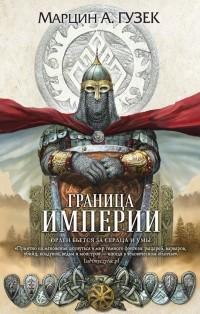 Марцин А. Гузек - Граница Империи