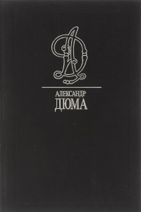 Александр Дюма - Людовик XIV и его век. 38 том