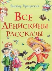 - Все Денискины рассказы